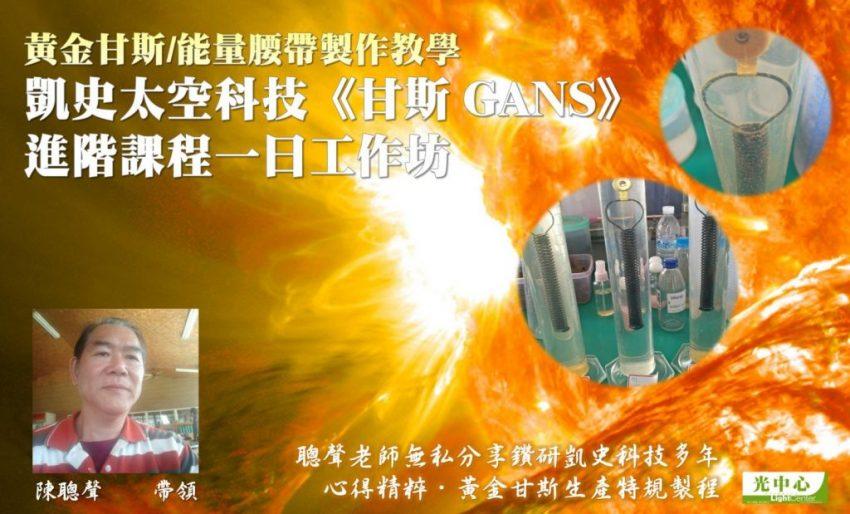 GANS_SEC