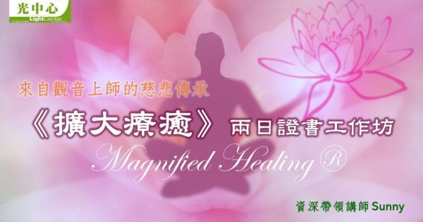 Magnified Healing®