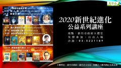 新竹2020