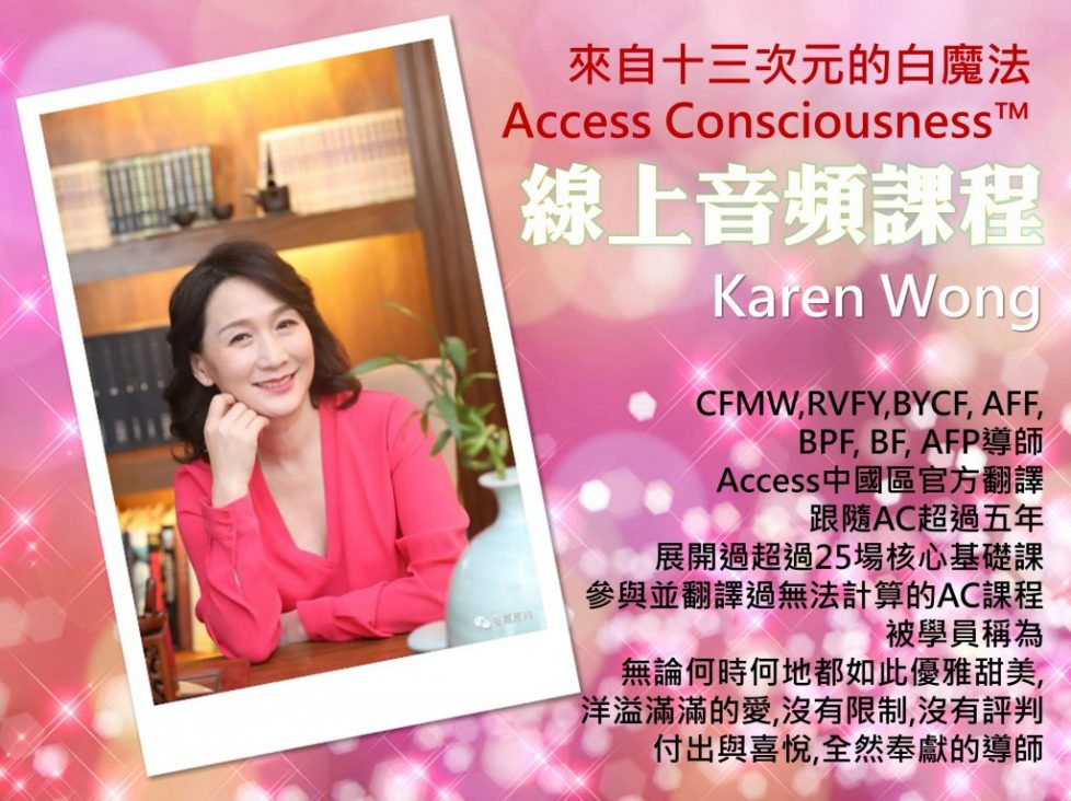 Karen_線上音頻