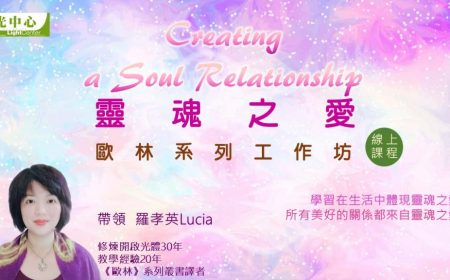 Soul Relationship_cover2021