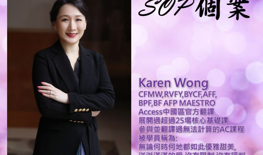 Karen_SOP